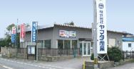 石川営業所