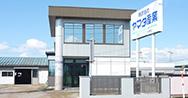 富山営業所